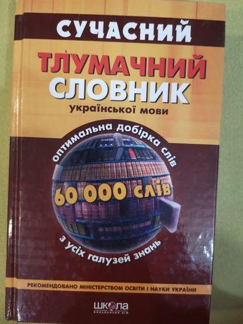 Сучасний тлумачний словник