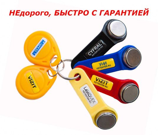 Ключи для домофона Vizit, Cyfral, Метаком, КС-Домофон, Техком, Беркут