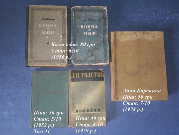 Л. Толстой: 50-ті рр., Анна Каренина, Война и мир, Избранное