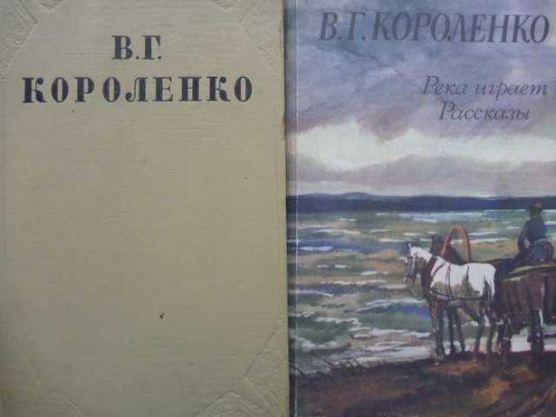 """Короленко «Дети подземелья»\""""Слепой музыкант""""1954г\школьная литература"""