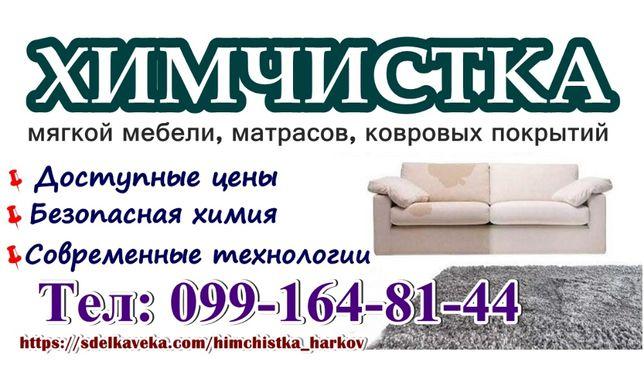 Химчистка мебели, чистка диванов, матрасов, ковров, кресел, дивана