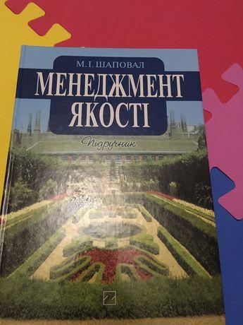 Менеджмент якості, Менеджмент качества, учебник Шаповал