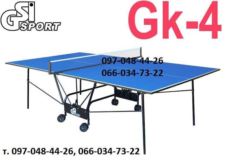 Тенісний стіл Gk-4 АКЦІЯ. Столы теннисные. Теннис настольный тенисный