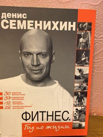 Денис Семенихин Фитнес