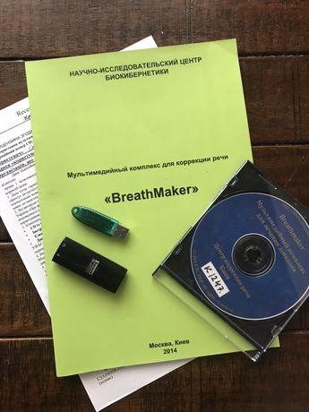 Продаётся программа для лечения заикания BreathMaker.