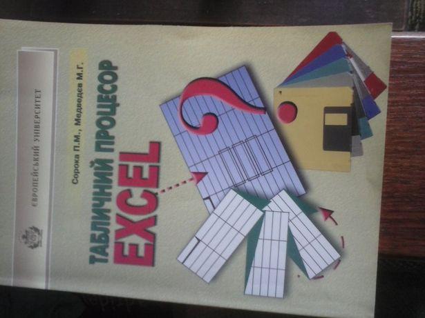 Книга - технический процессор EXCEL