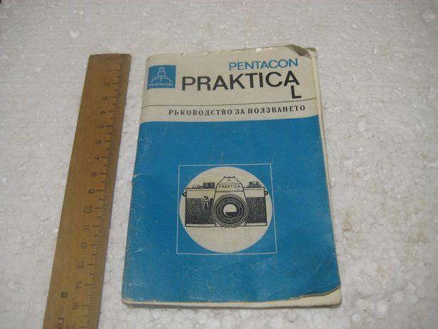 Руководство по эксплуатации фотоаппарата Практика Л (Practica L)