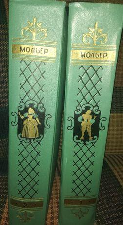 Мольер. 2 томи. 1957 Москва