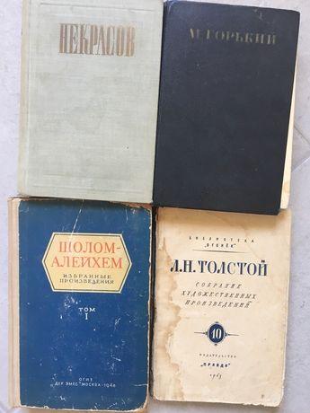Старые книги 1948-1949 Горький Толстой Некрасов Шолом Алейхем