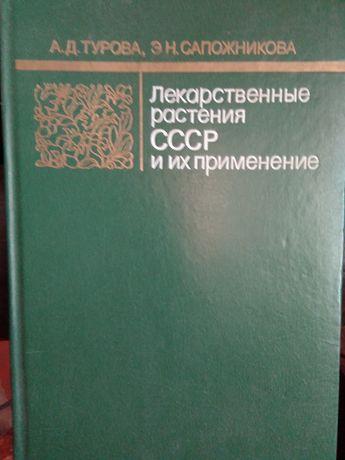 """Продам книгу """"Лекарственные растения СССР и их применение"""" 1984 г."""
