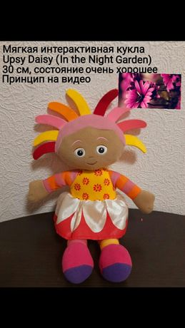 Мягкая кукла Упси