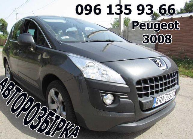 Разборка Пежо 3008 Peugeot 1.6 hdi ЗАПЧАСТИ ЗАПЧАСТИНИ 2009-2016 г.