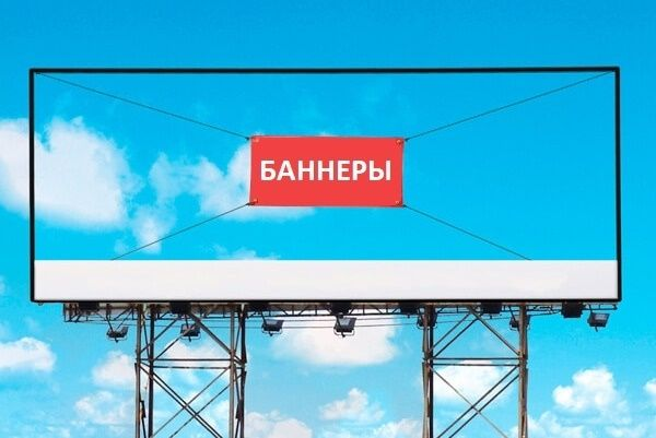 Баннер Оракал ПВХ