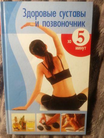 Книга здоровые суставы и позвоночник