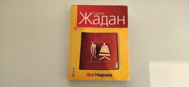"""Книга Сергій Жадан """"Лілі Марлен"""""""