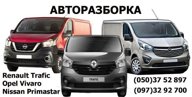 Разборка Запчасти Рено Трафик Renault Trafic Vivaro Виваро Нисан NV300
