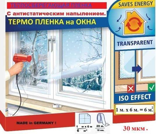 Термопленка для окон Германия с АНТИСТ. НАПЫЛЕНИЕМ 30 мк