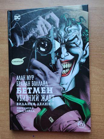 """Алан Мур """"Убивчий жарт"""" Бетмен"""