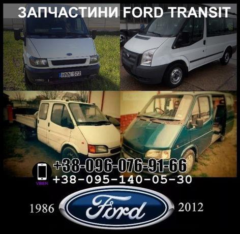 Запчасти Форд Транзит Разборка Ford Transit Запчастини Транзіт tranzit