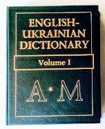 Словник М. Балла англо-український
