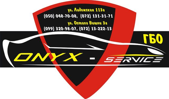 Установка ГБО в Луганске, газ на авто!ГБО Euro 4, onyx-service.com