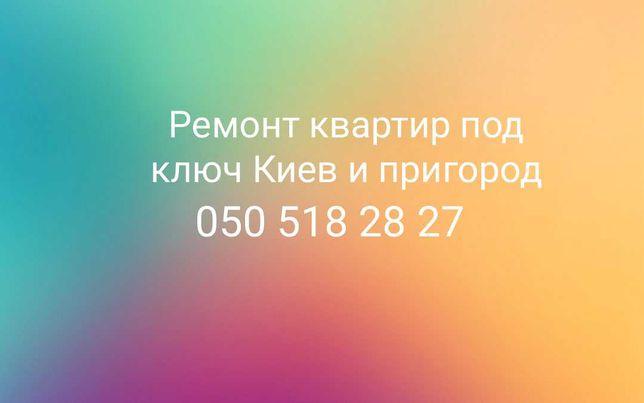 Отделка и ремонт квартир, домов, офисов под ключ. Киев и пригород.