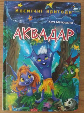Книги/детские детективы (Катя Матюшкина)