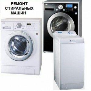 Ремонт стиральных машин  ,чистка бойлеров , диагностика,установка