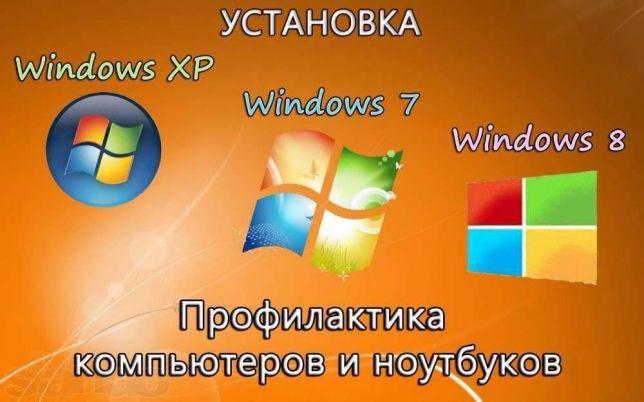 Установка Windows, чистка, замена термопасты, ремонт петель корпуса
