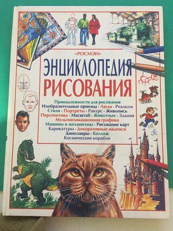 Энциклопедия рисования 80 Гривень