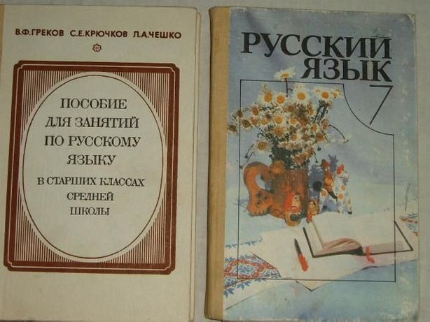Російська мова у школі