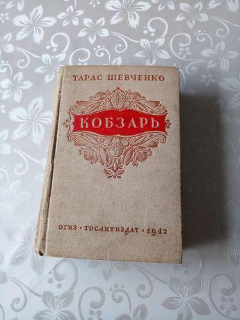 Т. Г. Шевченко. Кобзар. Випуск 1947 р.