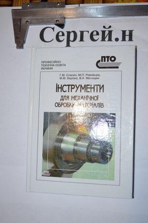 Інструменти для механічної обробки матеріалів