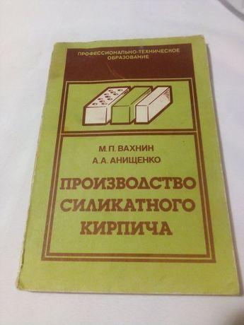 "КнигаМ. П. Вахнин, А. А. Анищенко ""Производство силикатного кирпича""."