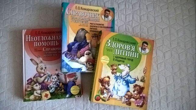 Книги лікаря Комаровського