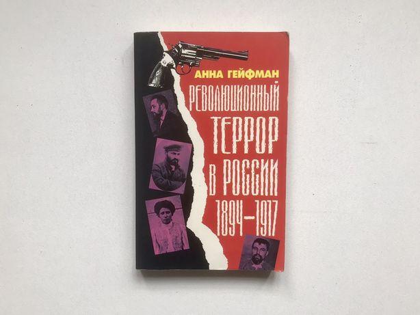 Анна Гейфман. Революционный террор в России 1894 — 1917 гг