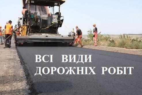 Дорожні роботи асфальтування фрезерування асфальт ремонт дороги Львів