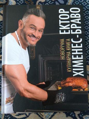 Новорічна кулінарна книга Ектора Хіменес-Браво