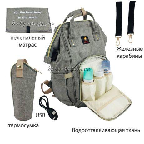 Сумка рюкзак для мам с термо отделом baby go.yoya.йойа.серая с usb