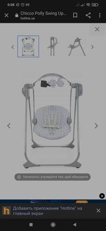 Продам детское кресло-качалку Chicco Polly Swing Up (79110)