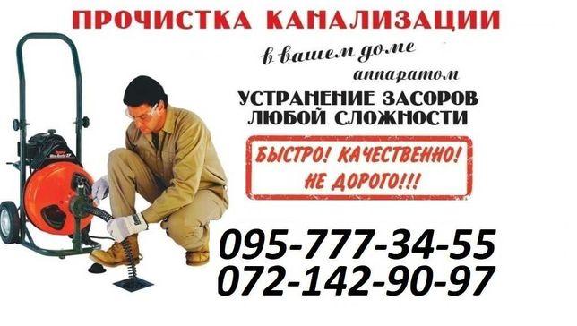 Чистка Прочистка канализации  устранение засоров КРУГЛОСУТОЧНО