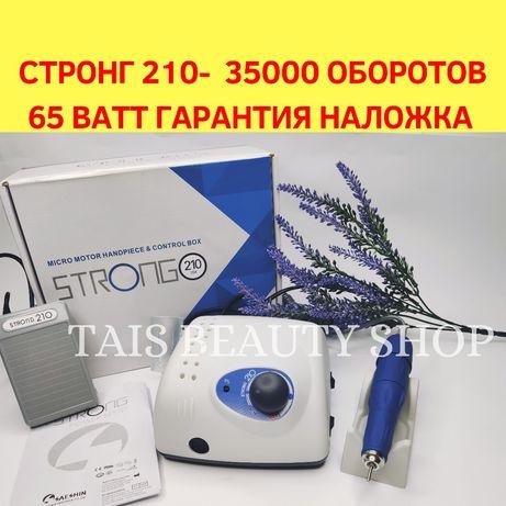 АКЦИЯ фрезер Strong 210 для маникюра и педикюра Гарантия Наложка