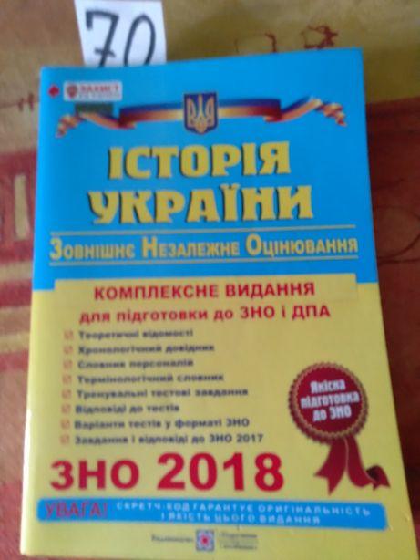 Історія України ЗНО 2018 р.