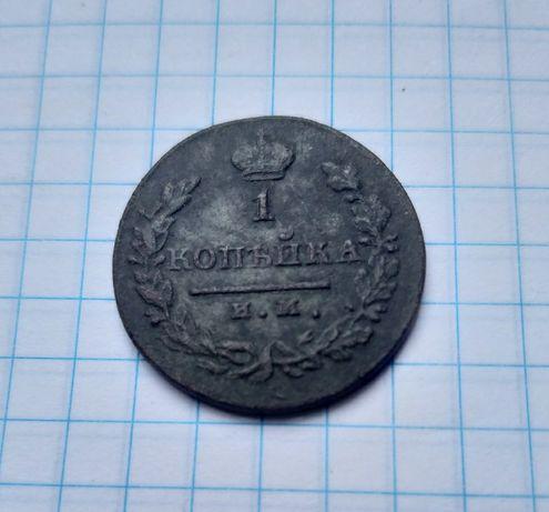 медная монета 1820г.