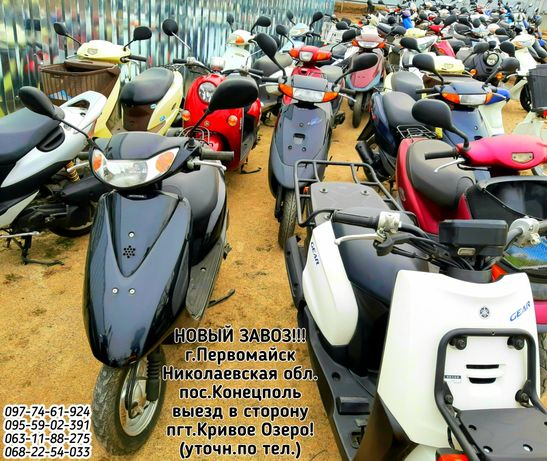 Японские мопеды:хонда ямаха сузуки скутер без пробега:dio lets tact zx