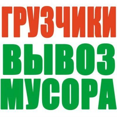 Вывоз мусора Гниден Процев Мартусовка Петропавловское