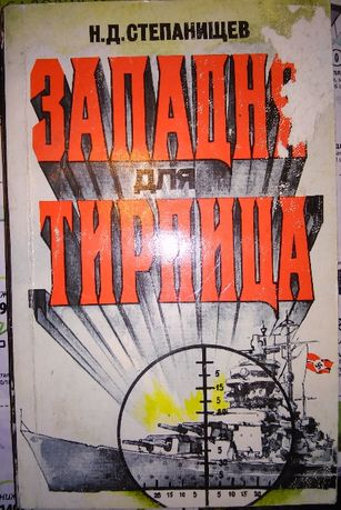 Степанищев Западня для Тирпица