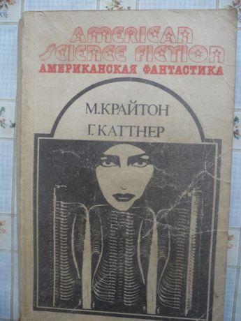 Американская фантастика. В 14 томах