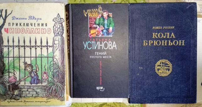 Книги Дж. Родари,  Т.Устинова, Р. Роллан,   Радек Йон