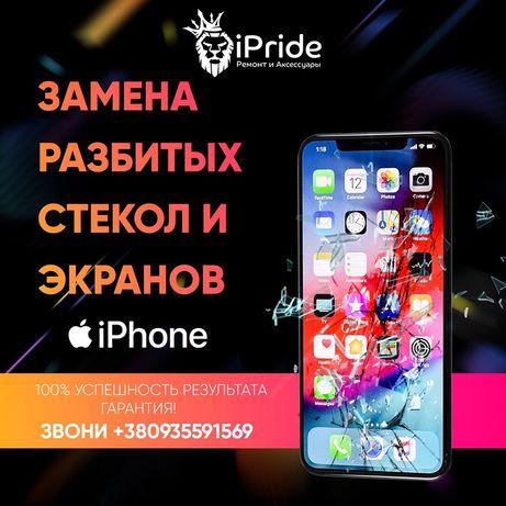 Ремонт Телефонов, iPhone, замена стекла 6,7,8/8+,X,XR,XS MAX,11,Promax